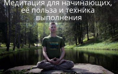 Медитация дома для начинающих, её польза и техника выполнения