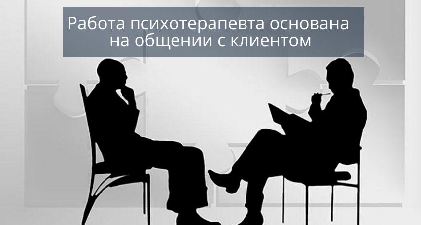 Что делает психотерапевт
