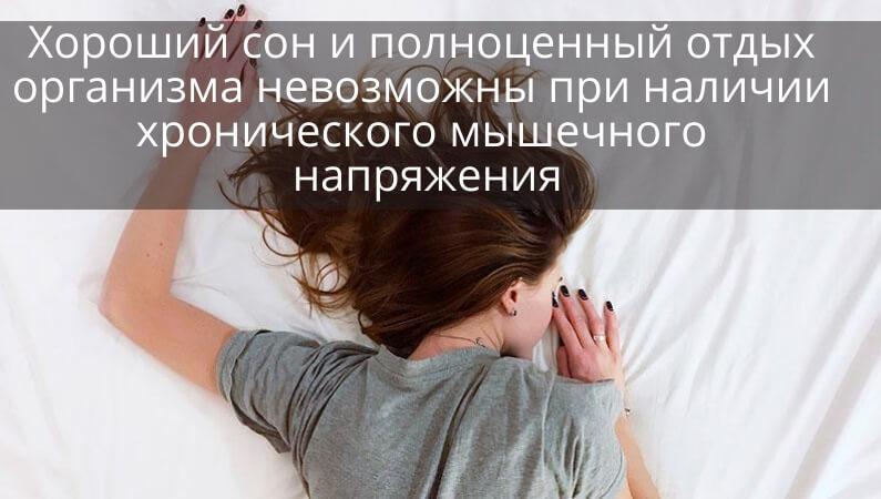 Снять мышечное напряжение и улучшить сон