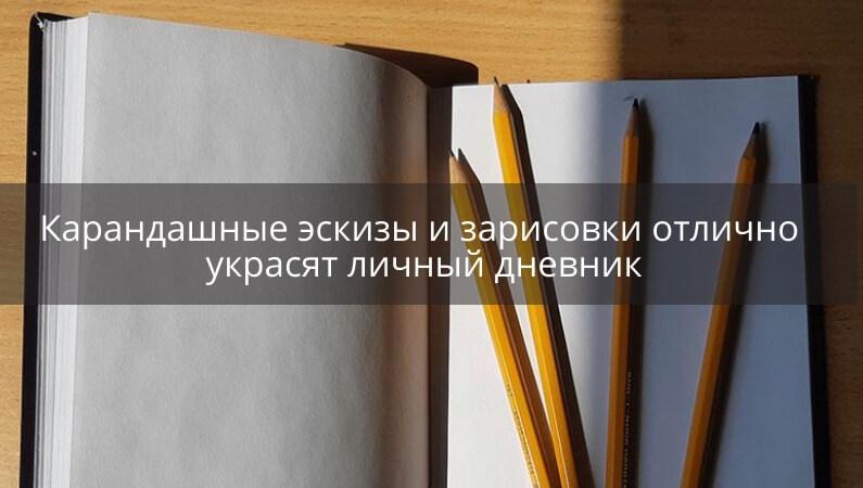 Карандашные эскизы в дневнике