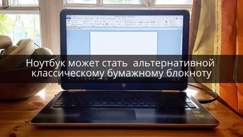Ноутбук может стать альтернативой классическому блокноту