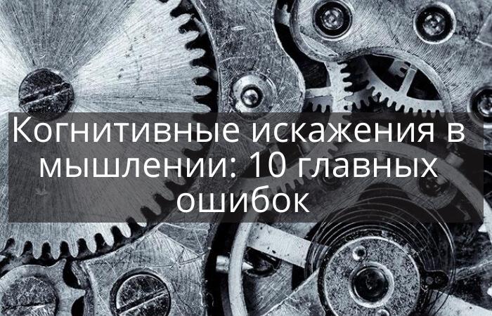 Список когнитивных искажений: 10 главных ошибок