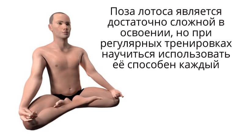Позы для медитации для начинающих: поза лотоса
