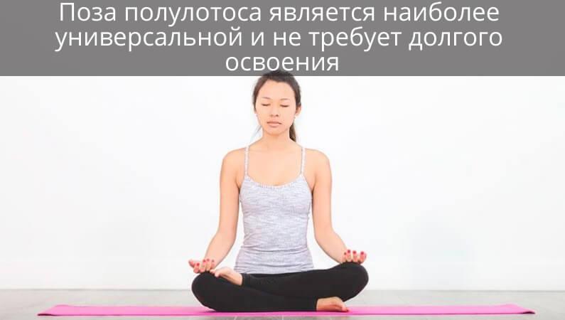 Поза полулотоса является оптимальной для медитации
