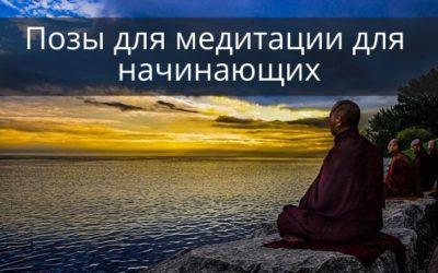 Позы для медитации для начинающих