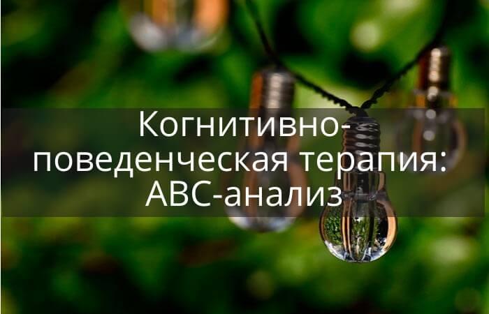 Когнитивно-поведенческая терапия самостоятельно: ABC-анализ