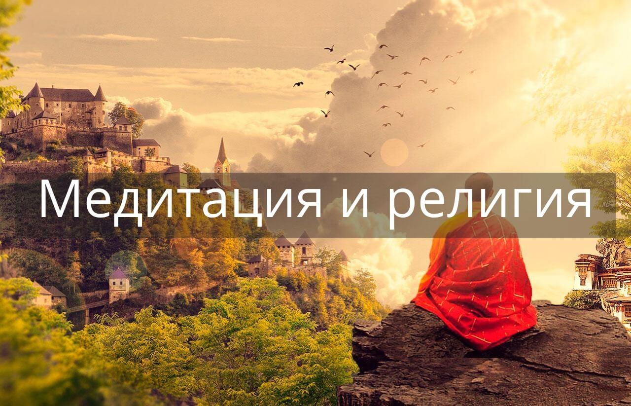 Медитация и религия