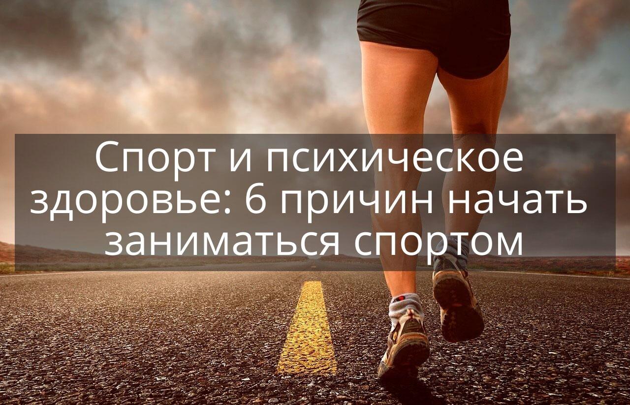 Спорт и психическое здоровье: 6 причин начать заниматься спортом