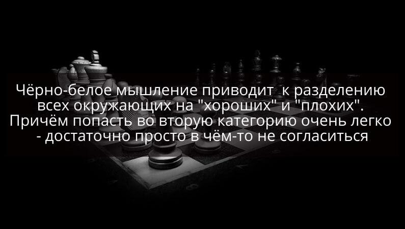 Черно-белое мышление: все или ничего