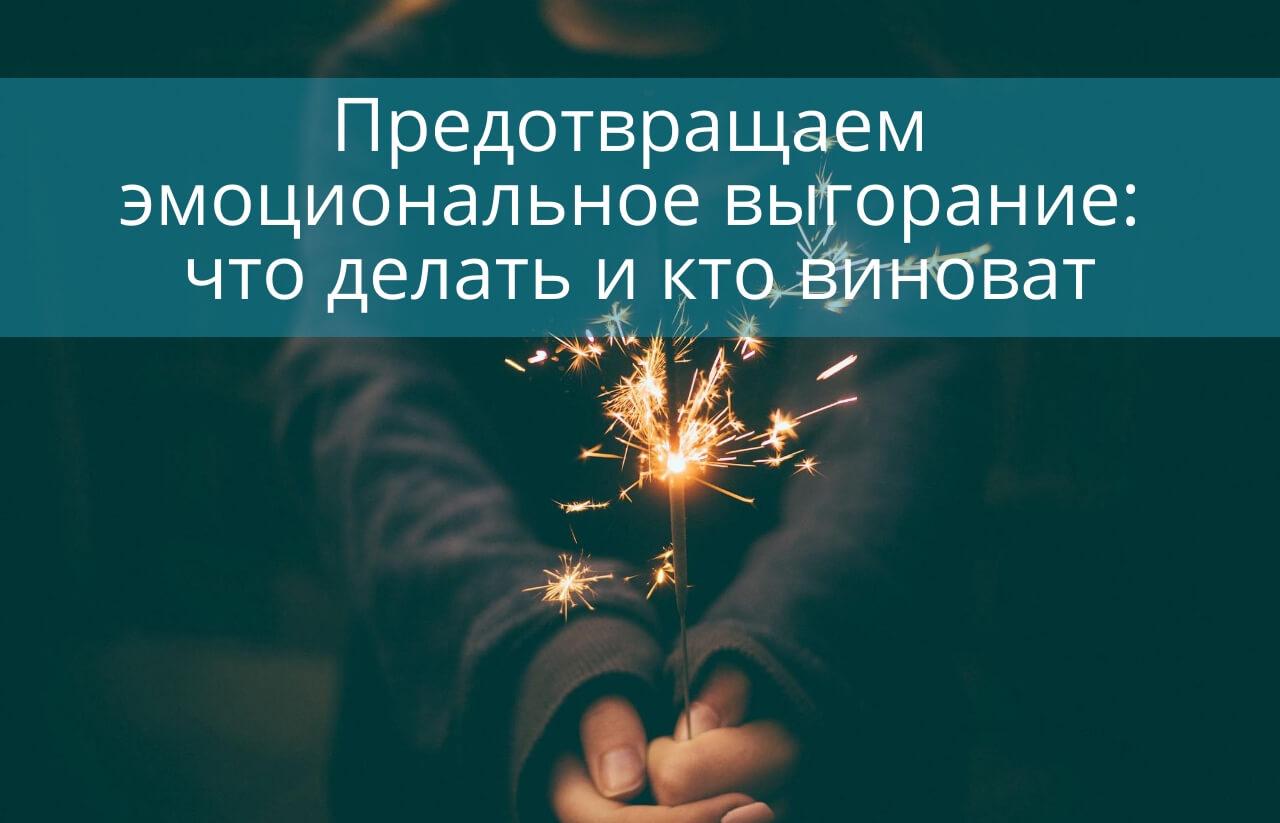 Предотвращаем эмоциональное выгорание: что делать и кто виноват