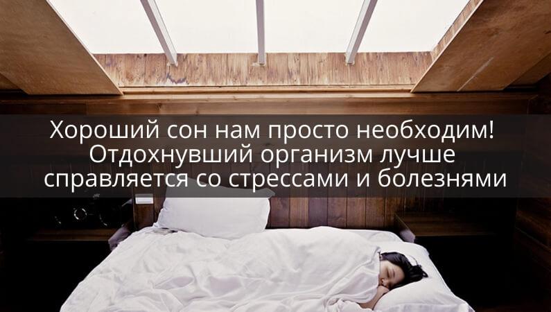 К чему приводит хроническое недосыпание: последствия