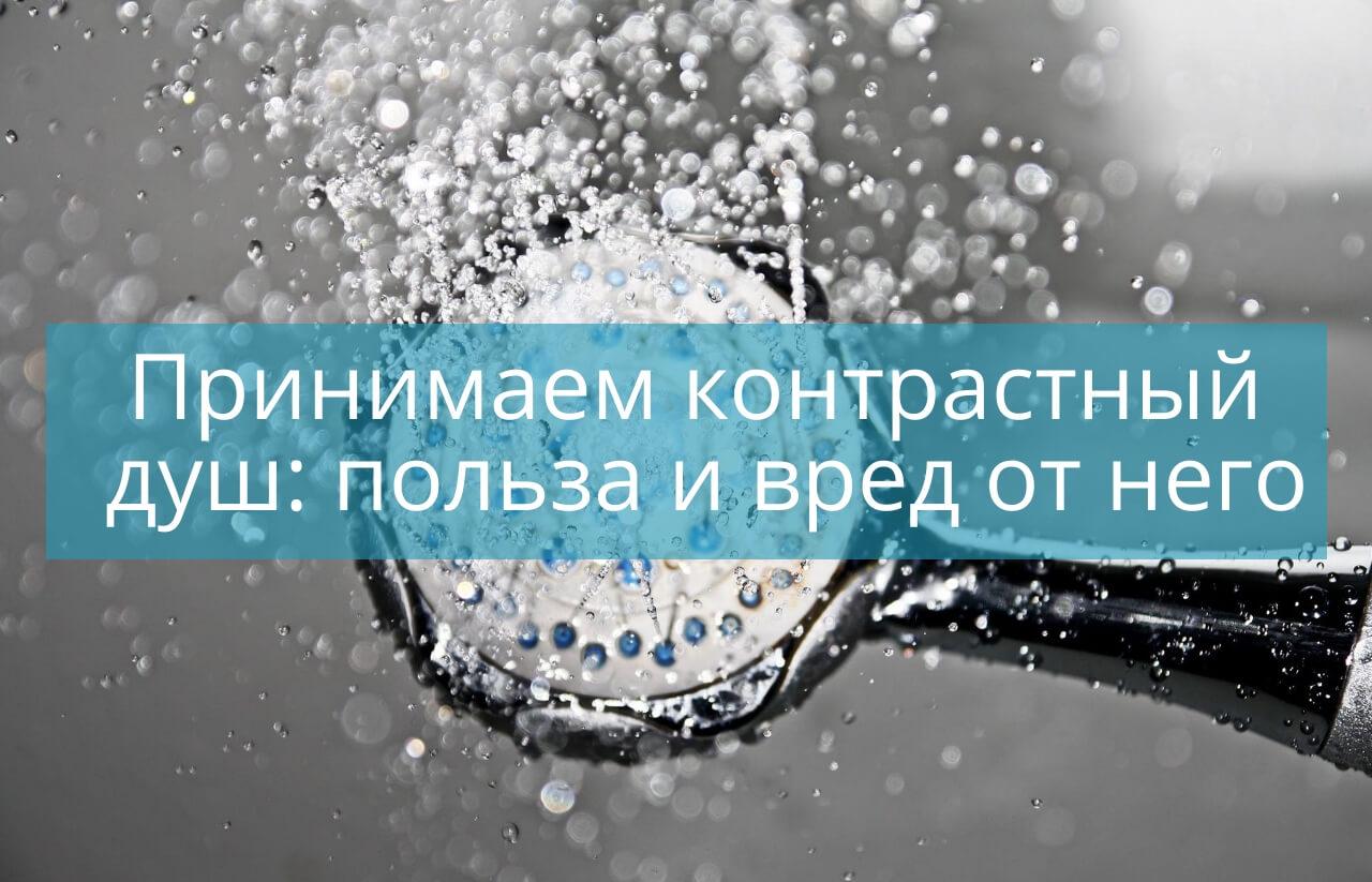 Принимаем контрастный душ: польза и вред для организма от этой процедуры