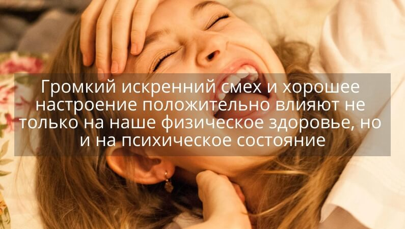 Польза смеха для здоровья - хорошее настроение