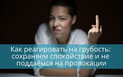 Как реагировать на грубость и хамство