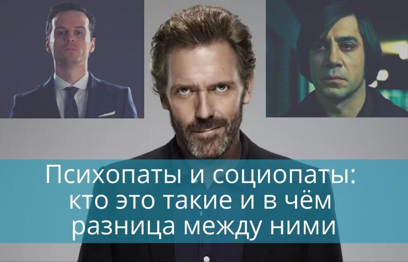 психопат и социопат