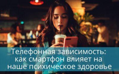 Зависимость от телефона и интернета: как избавиться от неё