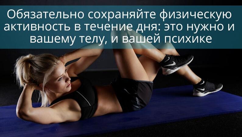карантин и тревога: избавиться от тревоги и заниматься спортом