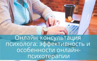 Консультация психолога онлайн: записаться во время карантина и не только