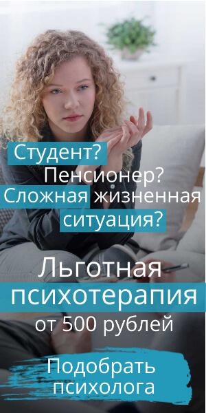 баннер социальная психотерапия