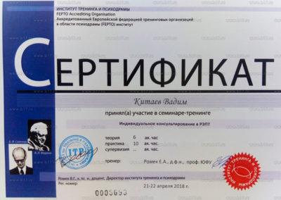Сертификат Вадим Китаев 3