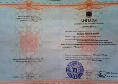 Сертификат Вадим Китаев