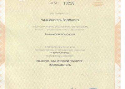 Сертификат Чихачёв 1