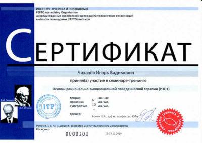 Сертификат Чихачёв 7
