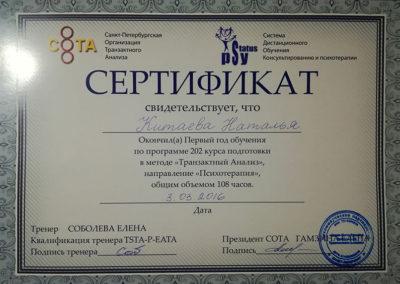 Сертификат Наталья Китаева 1