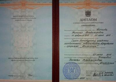 Сертификат Наталья Китаева 10