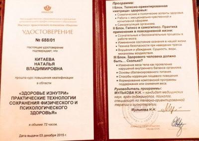 Сертификат Наталья Китаева 11