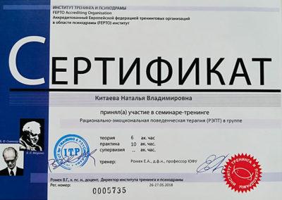 Сертификат 13
