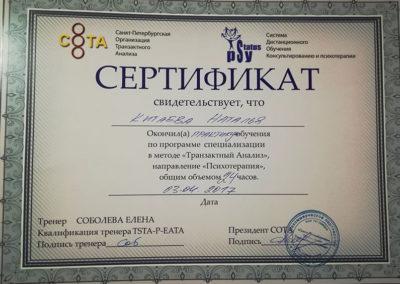 Сертификат Наталья Китаева 2
