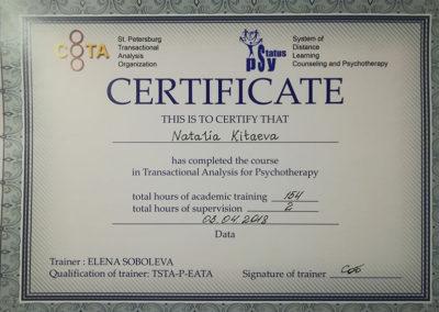 Сертификат Наталья Китаева 3
