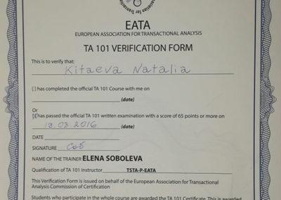 Сертификат Наталья Китаева 4