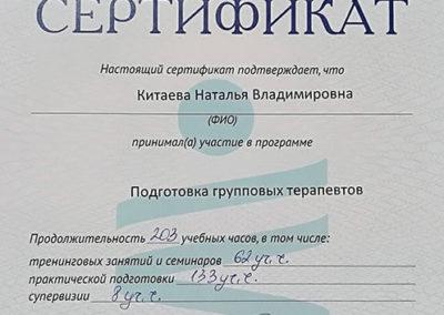 Сертификат Наталья Китаева 8