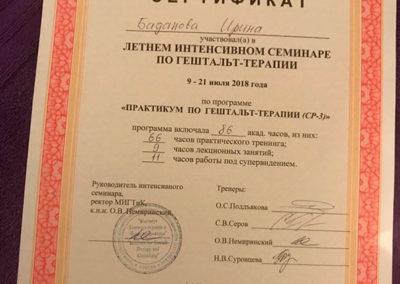 Сертификат Ирина Баданова 10