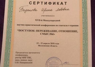 Сертификат Ирина Баданова 11