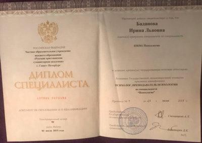 Сертификат Ирина Баданова 2