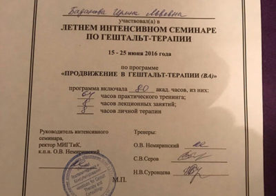 Сертификат Ирина Баданова 24