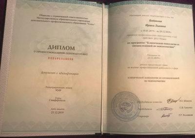 Сертификат Ирина Баданова 3