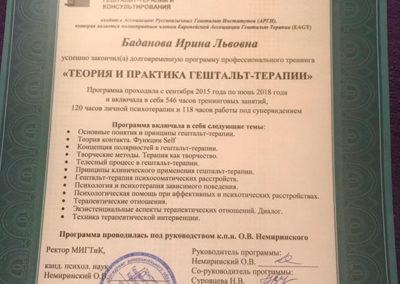 Сертификат Ирина Баданова 4
