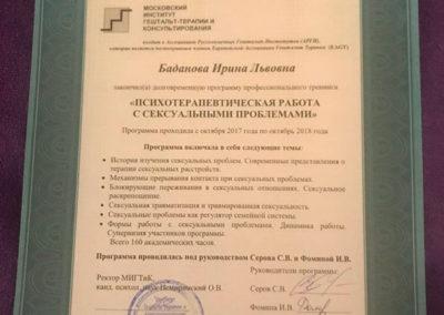 Сертификат Ирина Баданова 5