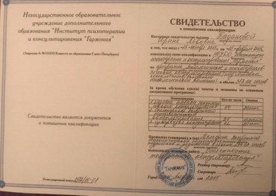 Сертификат Ирина Баданова 6