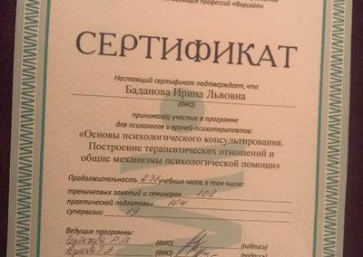 Сертификат Ирина Баданова 9