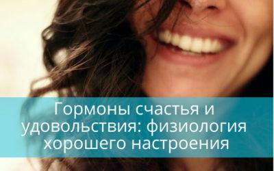 Серотонин, дофамин, эндорфин и окситоцин: гормоны счастья
