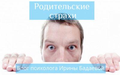 Родительские страхи – Блог психолога Ирины Бадановой