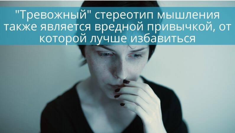 Как избавиться от вредных привычек: тревожный стереотип мышления