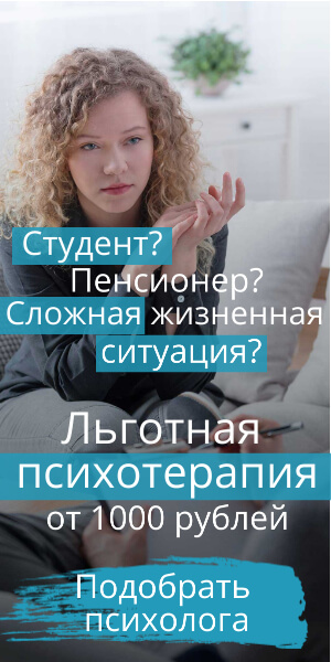 Льготная психотерапия от 1000 рублей