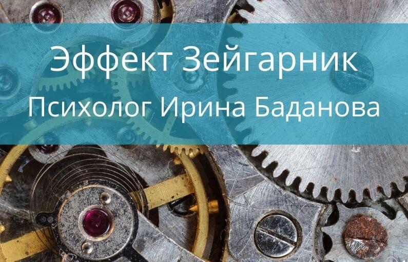 Эффект Зейгарник - психолог Ирина Баданова
